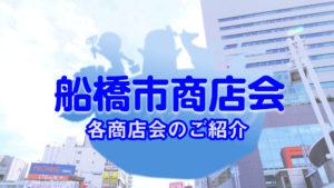 船橋市商店会紹介
